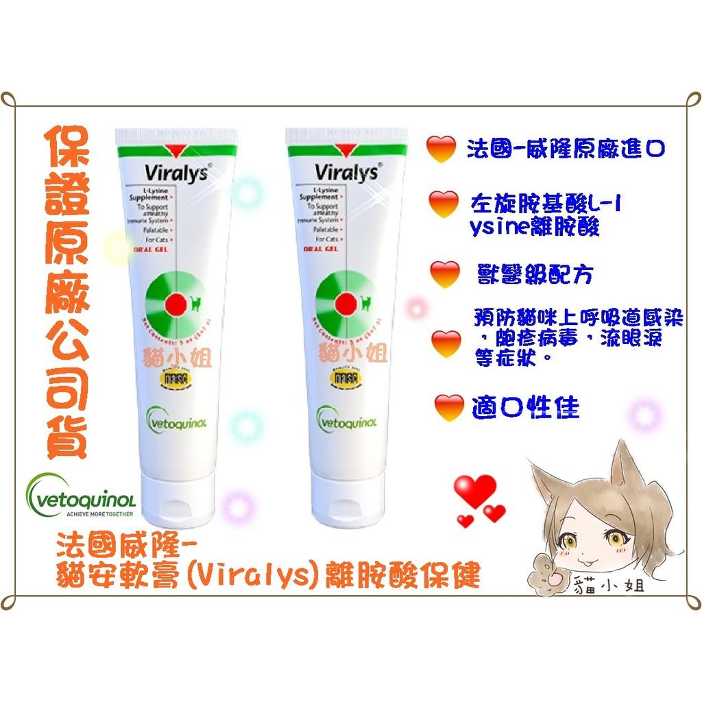 ~貓最愛~法國威隆貓安軟膏Viralys gel 離胺酸保健軟膏