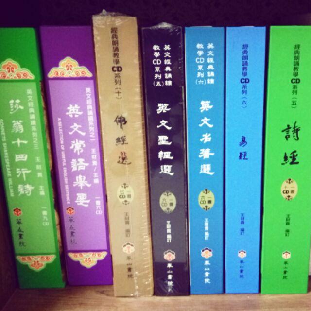 幼童 誦讀CD 書兒童讀經