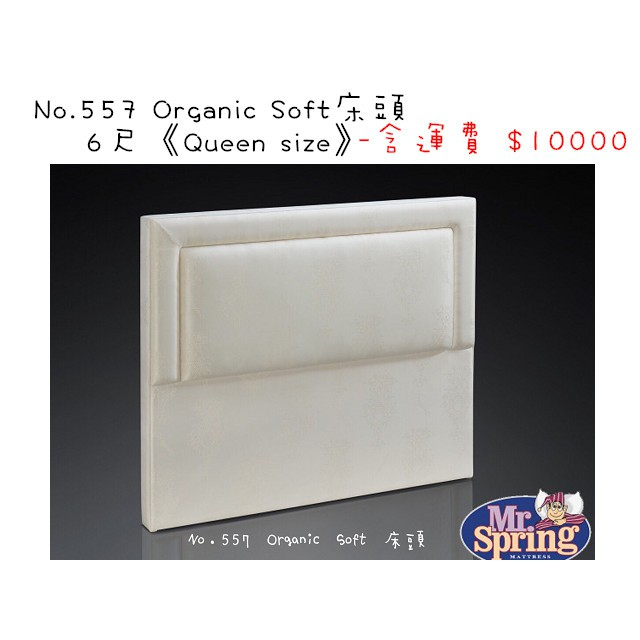 No.557 Organic Soft 床頭✔️6尺《Queen size》