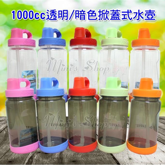 ~Mini s Shop ~~1000cc 透明暗色掀蓋式水壺3 LEAVES ~8 隻或