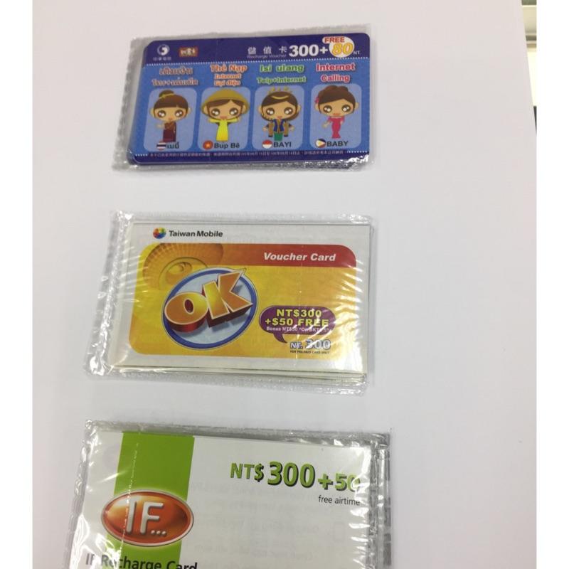 易付卡:儲值卡(中華、台哥、遠傳)