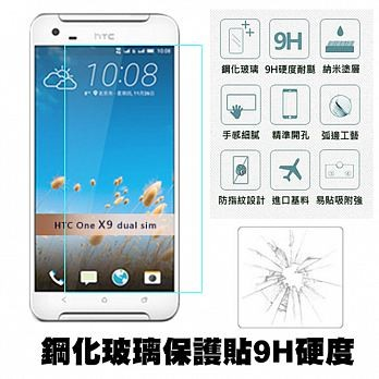 KWQ ~HTC ONE X9 dual sim 5 5 吋鋼化玻璃保護貼前貼9H 硬度0