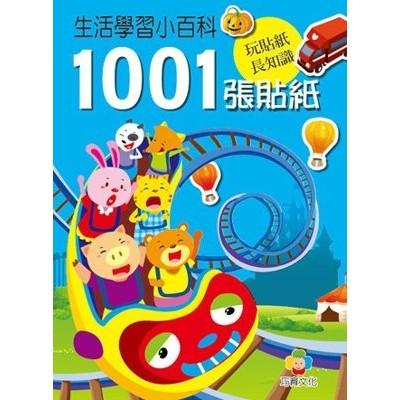 BABY 媽咪天堂→~巧育~ 學習小百科1001 張貼紙←益智拼圖遊戲書