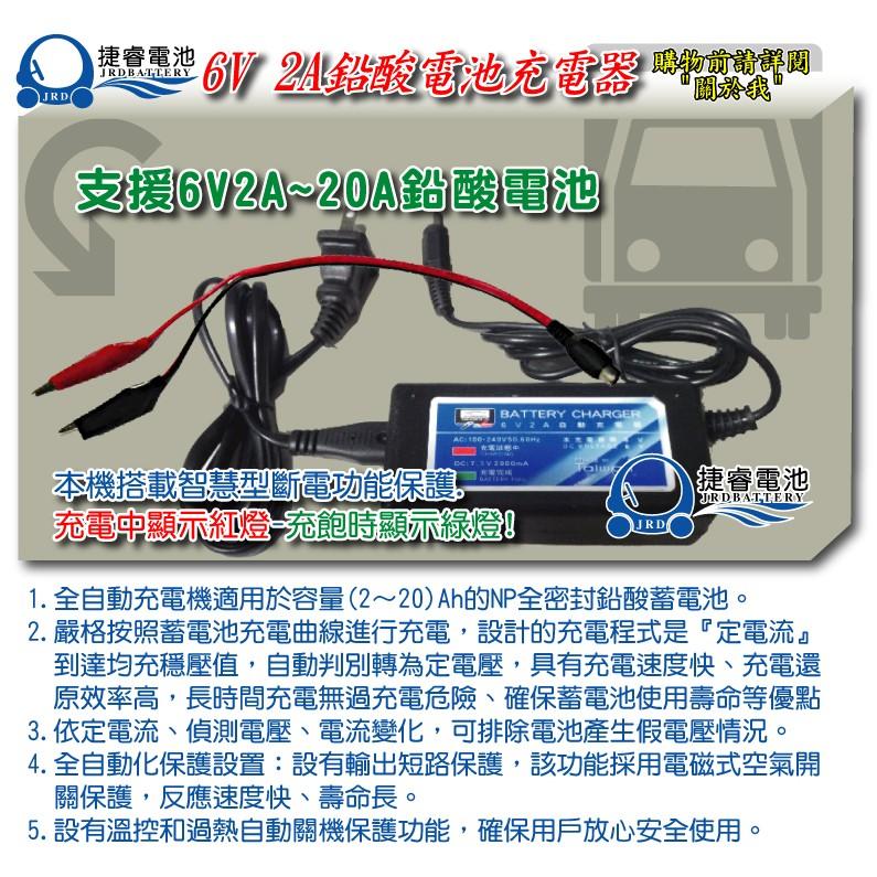 ~捷睿電池~智慧型6V 2A 密閉電池充 同CEO EX 209 充電機6V 4AH 7A