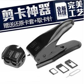 SIM 卡剪卡器大卡剪小卡iphone 蘋果HTC 三星SONY 小米諾基亞剪卡器多 雙用