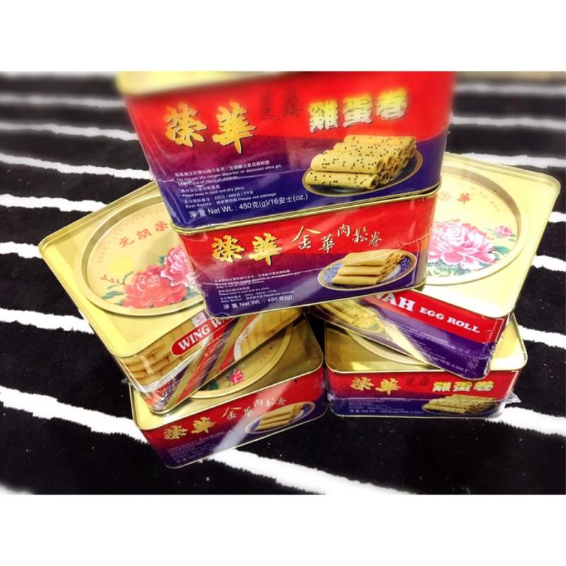 香港 榮華餅家肉鬆卷肉鬆蛋卷鳳凰卷芝麻雞蛋卷