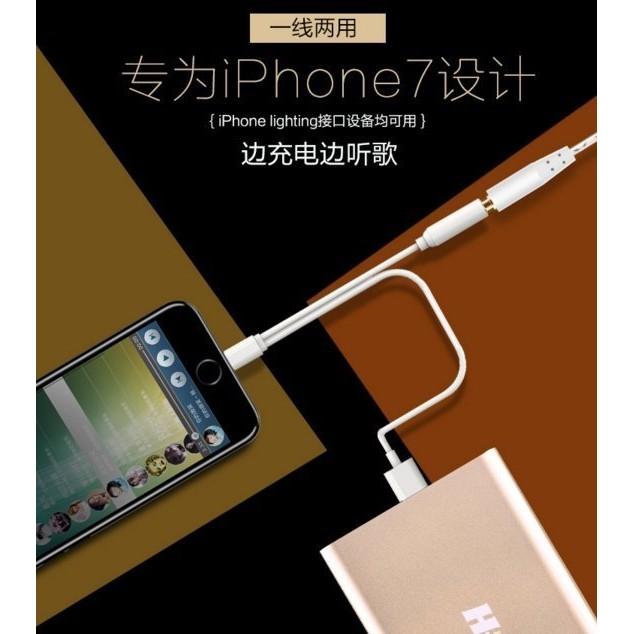 蘋果iPhone7 plus 耳機轉接線二合一同時聽歌充電轉接頭器i7 i7