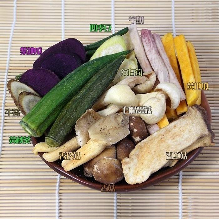 """""""蔬菜菇菇""""脆片15 種青菜、菇菇在這裡,一次滿足您的味蕾~~彩色菇菇~"""