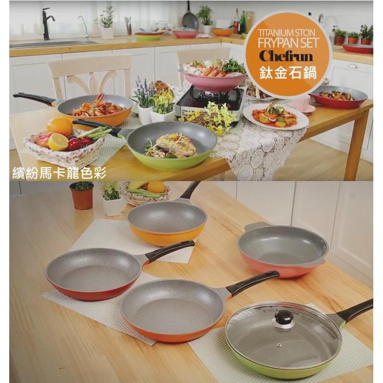韓國Chefrun 超輕量鈦金馬卡龍系列鍋28cm 因尺寸關係只能賣家宅配 80