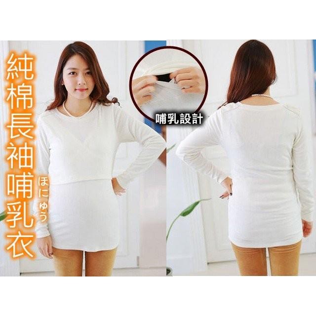 幸福孕婦裝~ ~長袖十色純棉哺乳衣月子服孕婦居家服孕婦裝餵奶衣~不定期更新111020