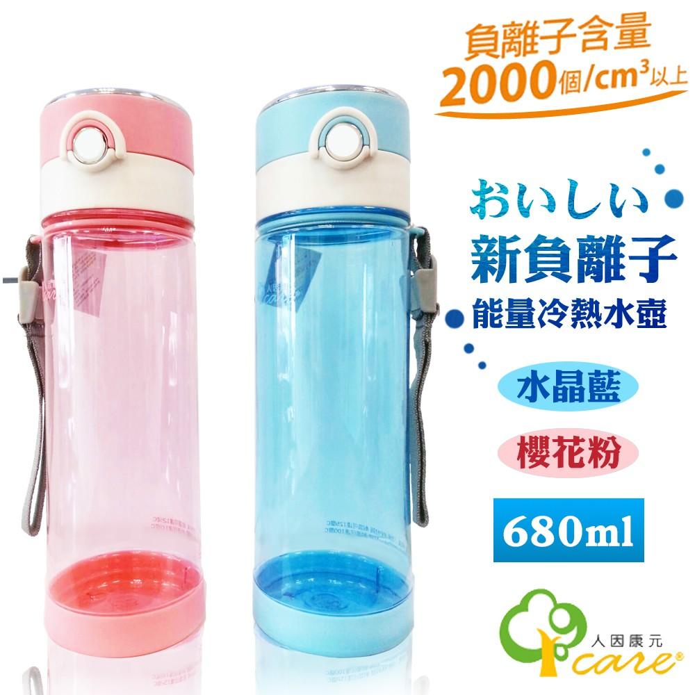 ~非常離譜~人因康元ErgoCare 680ml 新負離子能量冷熱水壺TT6802 櫻花粉