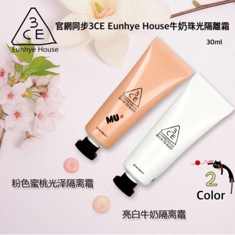 小綿羊彩妝官網同步3CE Eunhye House 牛奶珠光隔離霜30ml