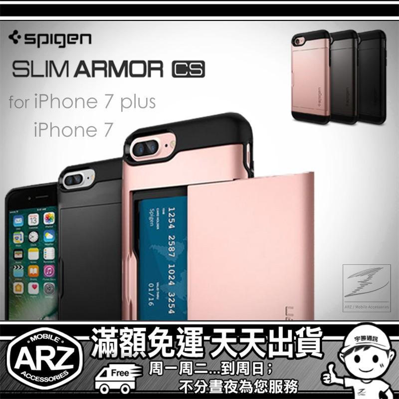 SGP 卡片收納保護殼iPhone 7 Plus i7 手機殼手機套硬殼Slim Armo