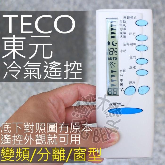 東元冷氣遙控器~28 合1 全系列 ~TECO 東元吉普生變頻分離式窗型冷氣遙控器