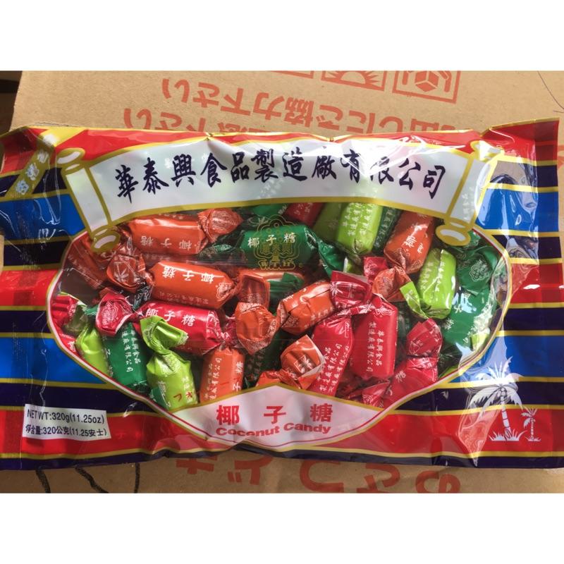 香港華泰興椰子糖320g