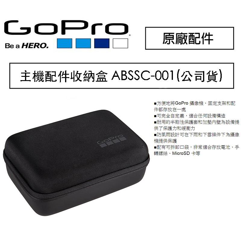 ~eYe 攝影~GoPro ABSSC 001 主機 收納盒硬殼包收納盒HERO 5 Se
