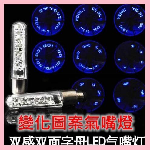 自行車變化圖案氣嘴燈風火輪變換字母氣門燈山地車輪燈LED 輻條警示燈單車安全燈字母燈求婚
