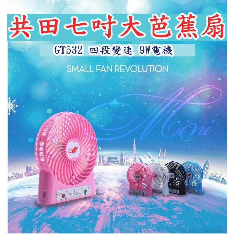 共田大芭蕉GT532 七吋迷你USB 扇 共田工廠 GT532 可變速USB 風扇迷你風扇