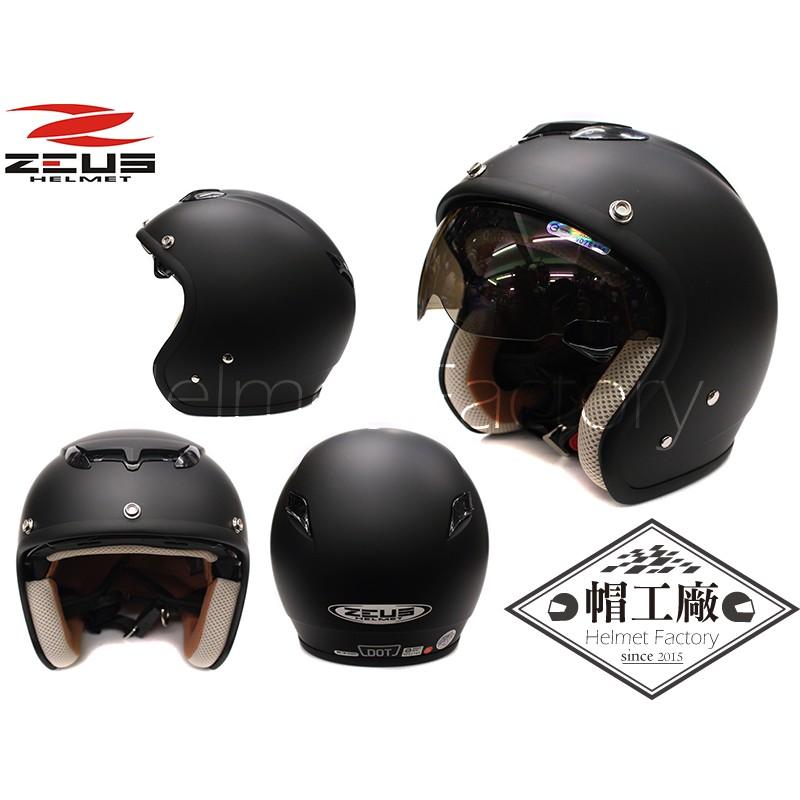 帽工廠ZEUS 瑞獅381C 381 消光黑素色內藏墨鏡3 4 罩半罩復古帽安全帽內襯全可