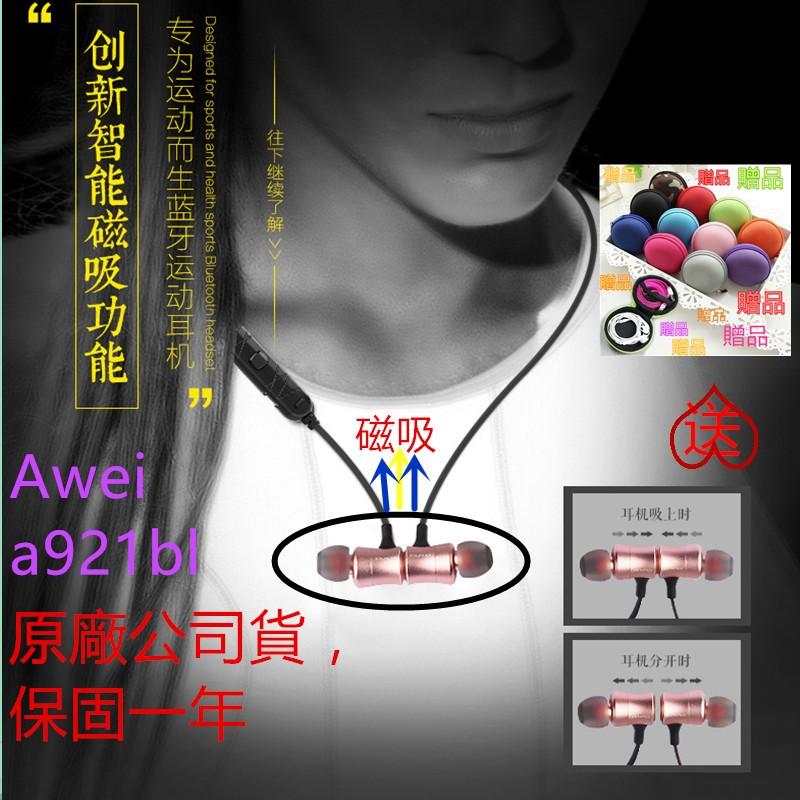 買一送一  貨awei A921BL 磁吸無線藍芽耳機 耳機Bluetooth