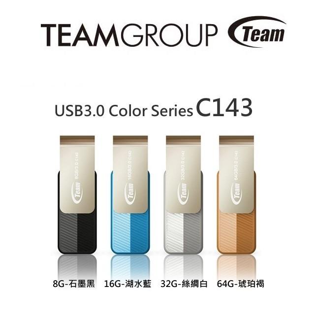 含稅十銓Team C143 8GB 16GB 32GB 64G 128GB USB3 0