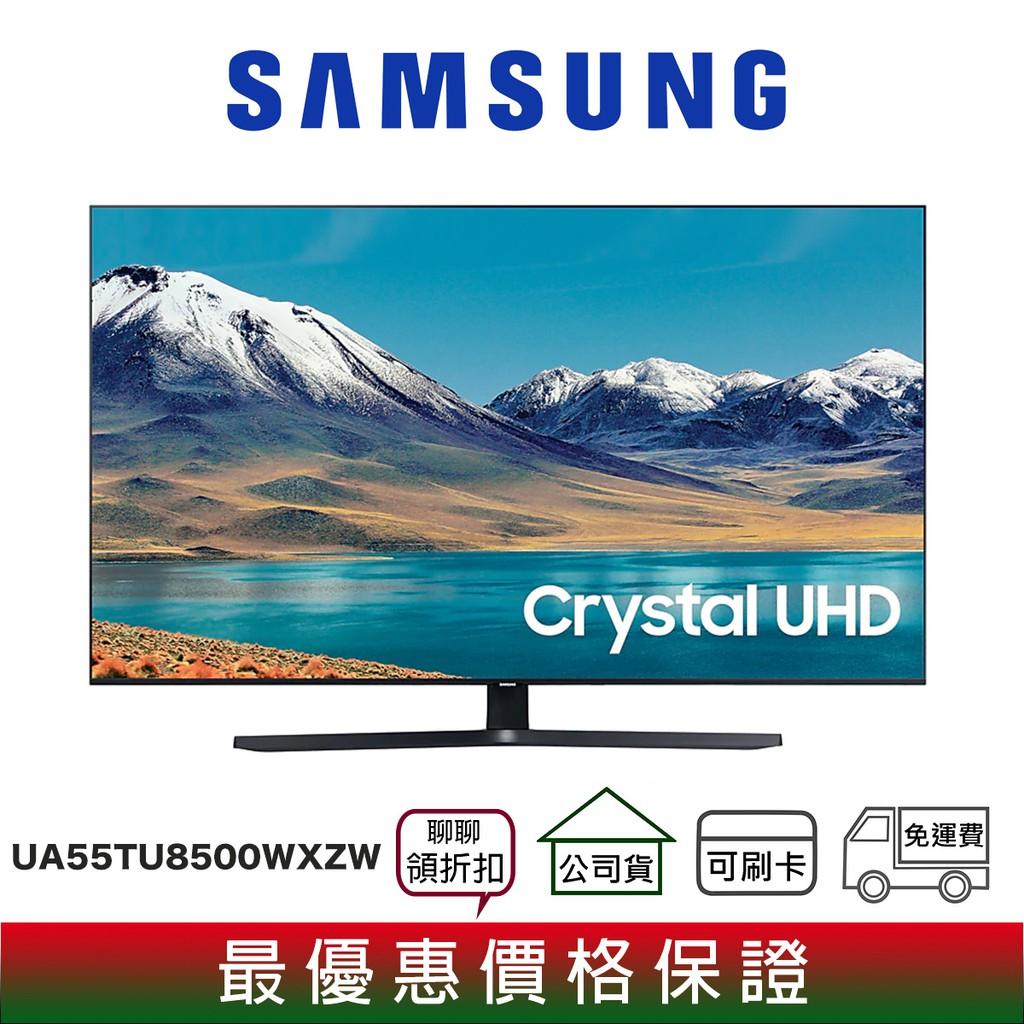 Samsung 三星 UA55TU8500WXZW 55吋 4K UHD 電視