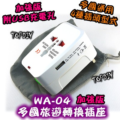 USB 加強版~阿財電料~WA 04 多國旅遊轉換插座萬用轉接頭萬能轉換插頭出國旅遊電源轉
