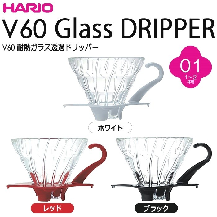 咖啡雜貨OOOH Coffee Hario VDG 01 V60 玻璃濾杯1 2 杯黑白紅