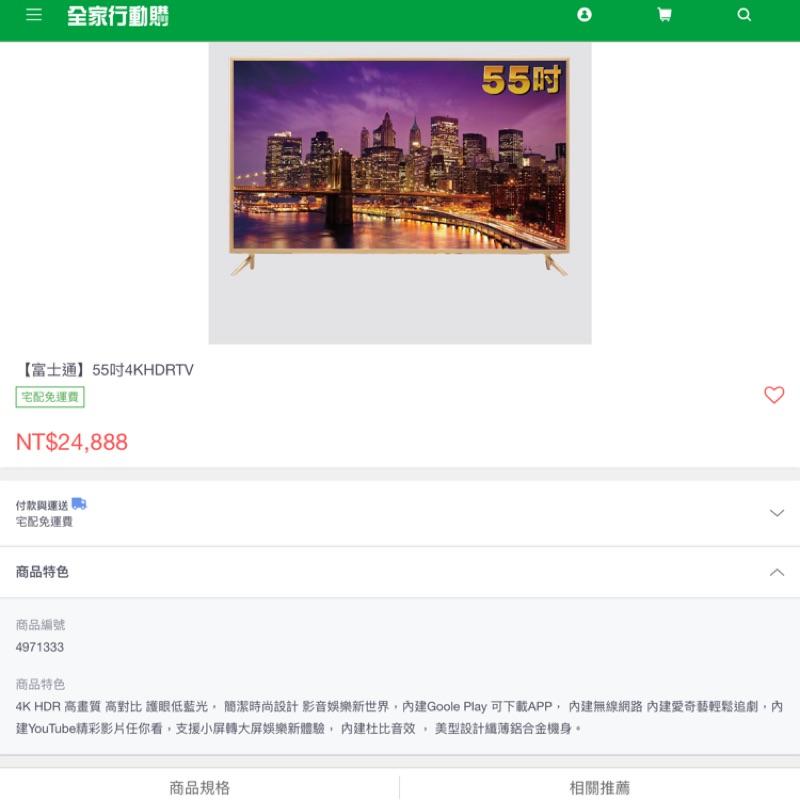 降價出清~富士通 55吋 4K HDR 電視 智慧聯網液晶顯示器