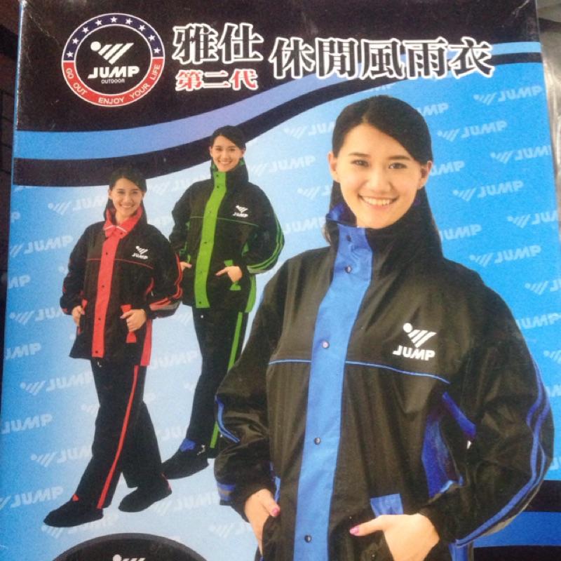 Jump 雅仕800 元第 休閒風雨衣上衣有網狀內裡二件式雨衣套裝雨衣加購雨鞋套150 元