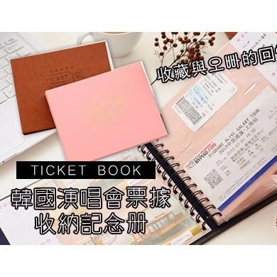 超 1 入只要420 元◄~韓國演唱會票據收納記念冊~50 頁共100 個票據記錄位置,透