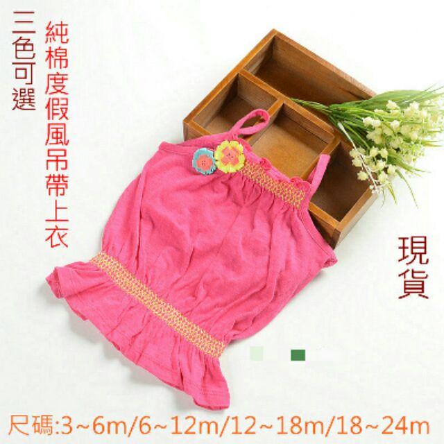 竹節純棉George 夏日純棉度假風上衣吊帶衫吊帶裙吊帶上衣女嬰女童上衣洋裝