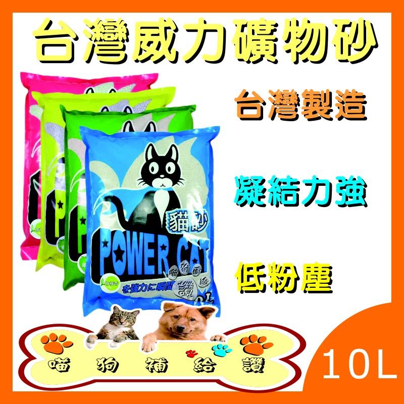 o 貓狗補給讚o ~ 威力POWER CAT 10L ~粗球砂細球砂