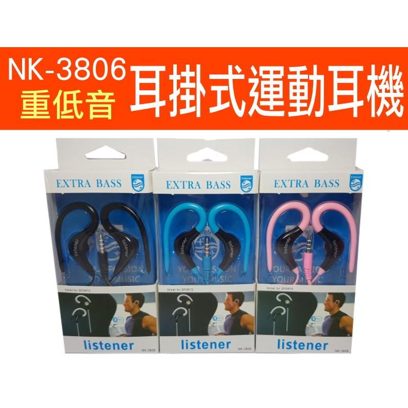 ~傻瓜量販~NK 3806 耳掛式 耳機重低音通話線控有線耳機三星IPHONE HTC S