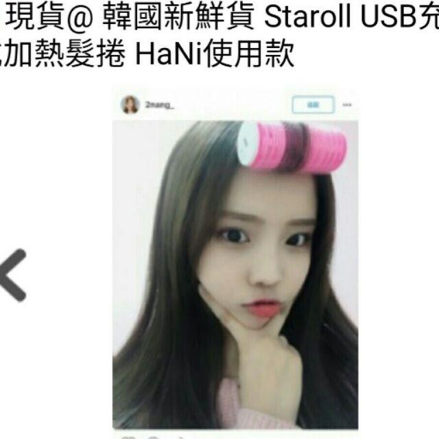 ~韓國USB 加熱捲髮器