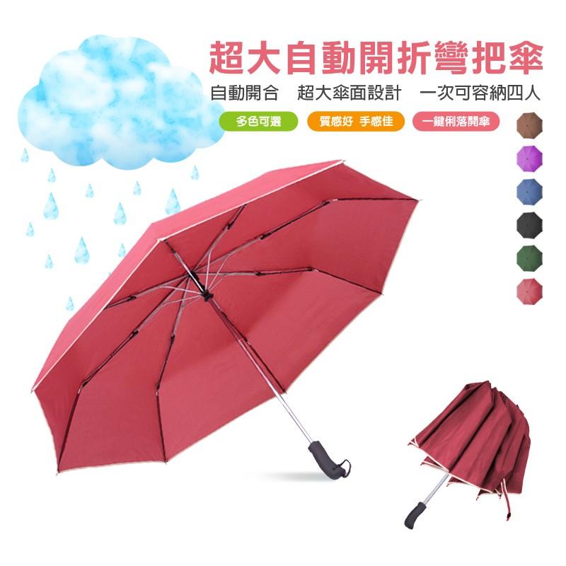6 色|可超取可貨到 超大四人用自動開收三折雨傘分享自動傘三折傘