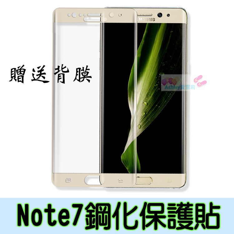 Samsung 三星Galaxy Note 7 Note7 滿版3D 曲面鋼化玻璃膜9H