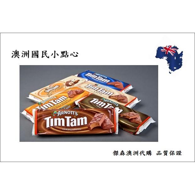 澳洲國民小點心TIMTAM 巧克力200g 11 片