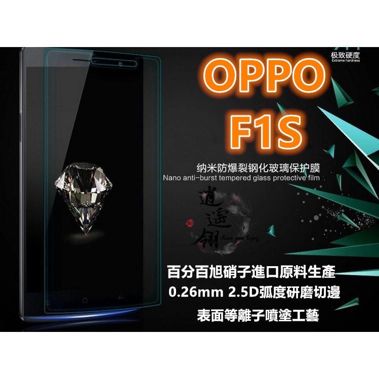 等離子噴塗工藝 旭硝子原料OPPO F1s A59 9H 硬度0 26mm 2 5D 弧邊