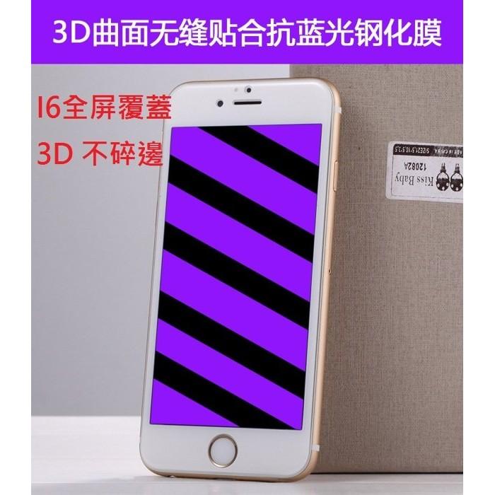 蘋果6S 全屏覆蓋藍光鋼化膜3D 曲面碳纖維保護膜Iphone 6plus 抗藍光鋼化玻璃