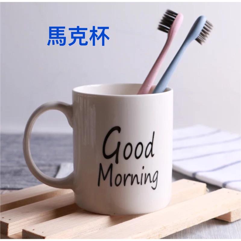 good morning 漱口杯茶杯水杯馬克杯咖啡杯牙刷杯早餐杯早點餐杯早午餐