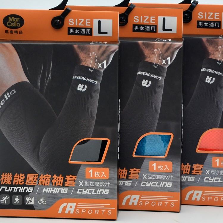 機能性減壓袖套壓力袖套 透氣快乾分段壓力緊束袖套