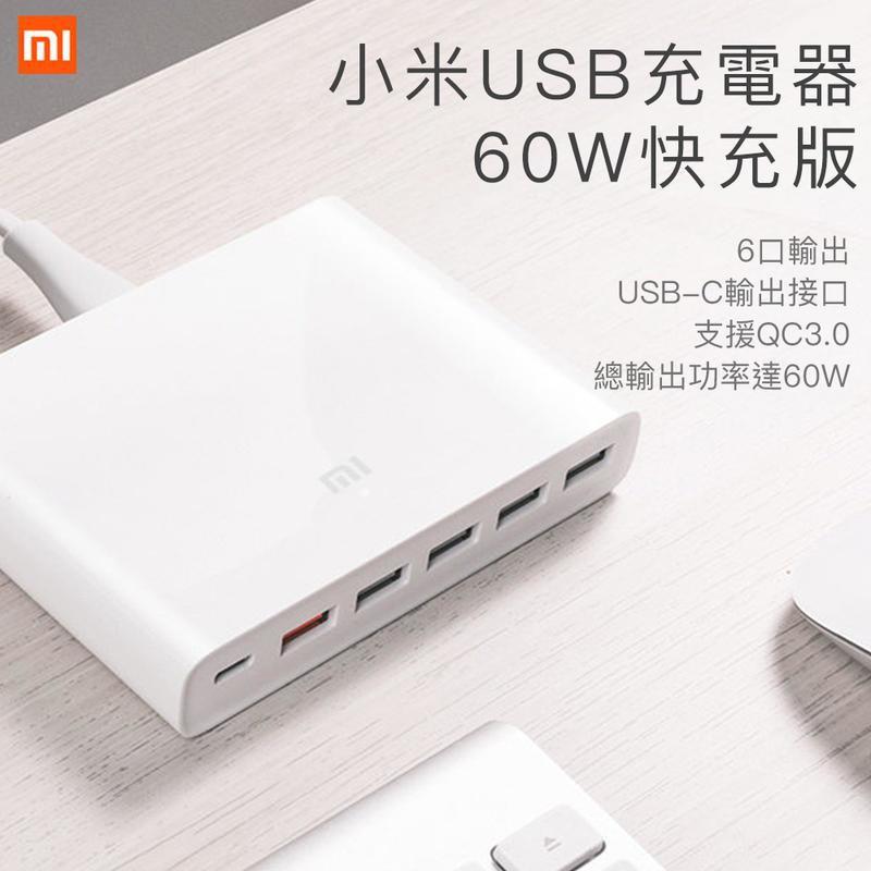 MI 小米 4孔USB充電器