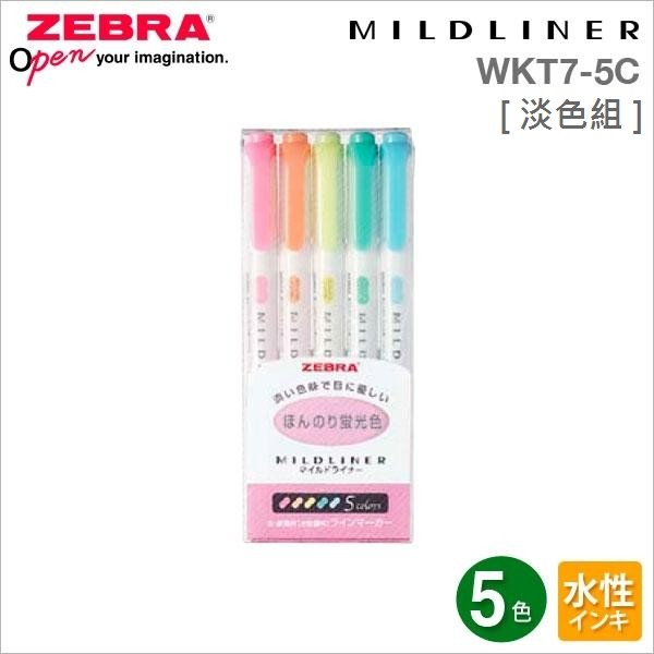 ZEBRA MILDLINER 淡色雙頭螢光筆冷色組、和風組WKT7