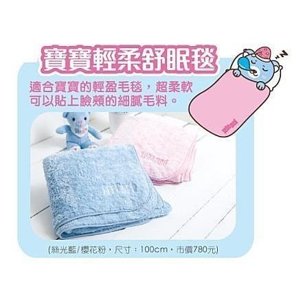seba 施巴寶寶輕柔舒眠毯~絲光藍~