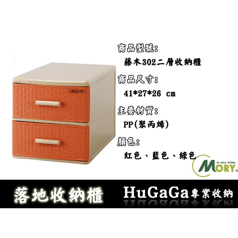 HuGaGa 收納館™~MORY 藤木302 桌上二層收納櫃~茂盛整理箱文件櫃化妝櫃收納箱