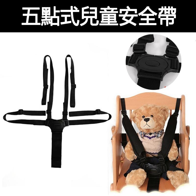 寶寶餐椅安全帶嬰兒餐椅安全帶兒童座椅三輪車安全帶寶寶推車童車安全5 點式綁帶