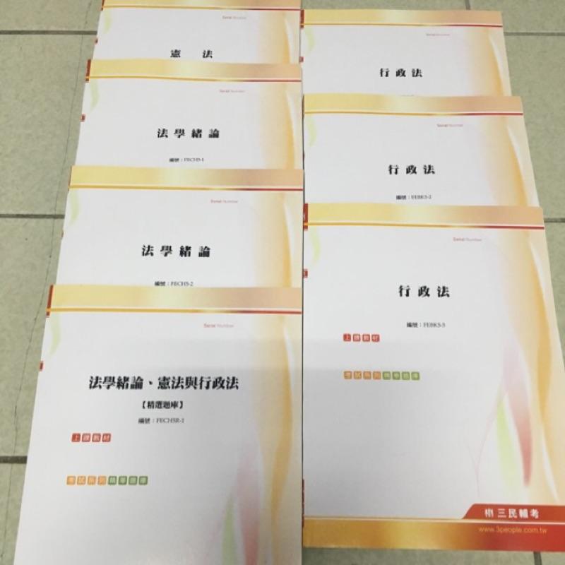 普考四等考試公務人員考試~憲法、法緒、法學緒論、行政法