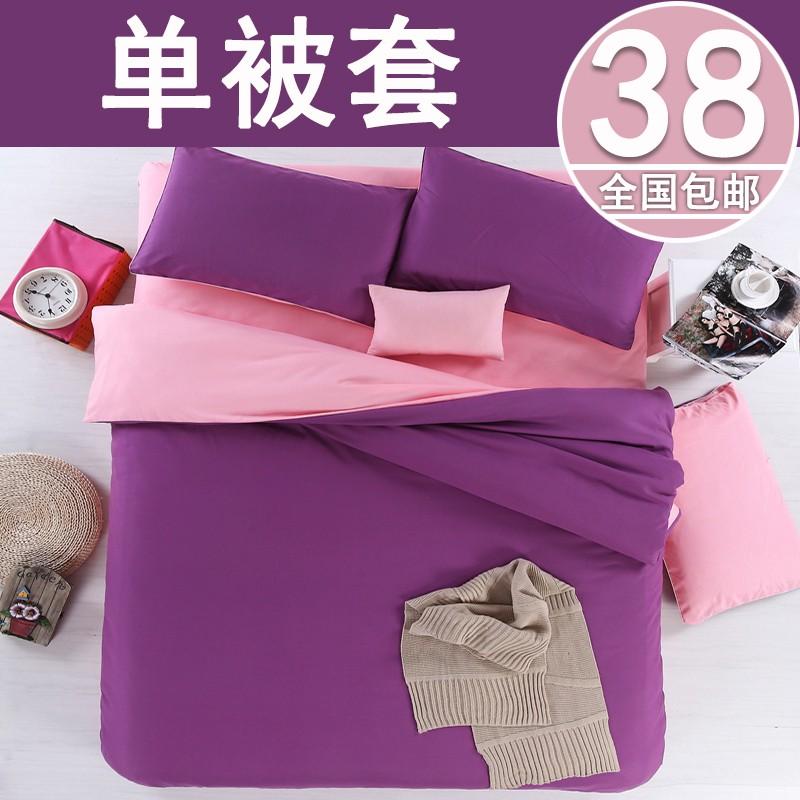 全棉被套單件 1 5m1 8 米床單學生宿舍純色被罩純棉被單200x230
