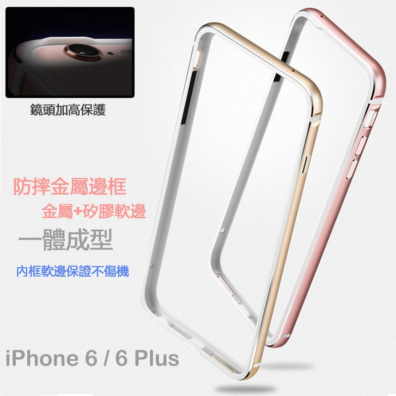 iPhone 6 6S Plus 金屬邊框軟邊框保護殼二合一雙層手機邊框防摔防撞手機殼保護